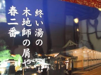 夏井いつき選・山中温泉フォト5・7・5優秀句③_f0289632_2064651.jpg