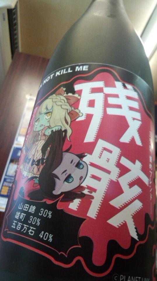 【日本酒】三芳菊 WILD-SIDE 残骸 責めブレンド 無濾過生原酒 限定 27BY_e0173738_958363.jpg