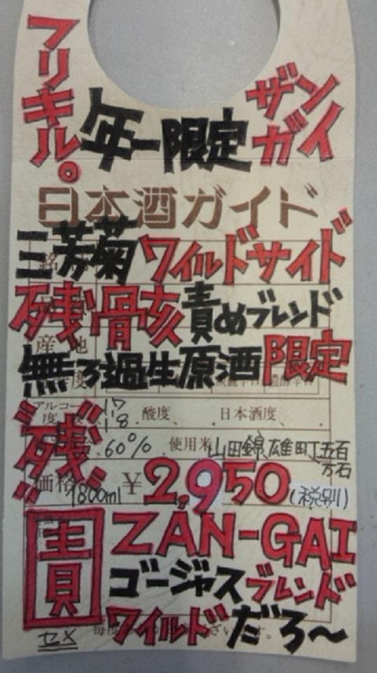 【日本酒】三芳菊 WILD-SIDE 残骸 責めブレンド 無濾過生原酒 限定 27BY_e0173738_9591314.jpg