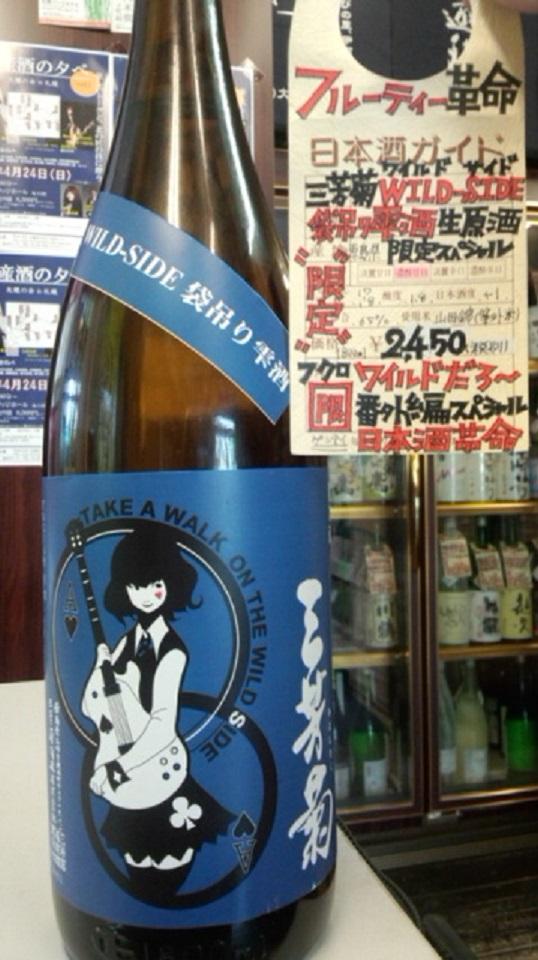 【日本酒】三芳菊 WILD-SIDE 残骸 責めブレンド 無濾過生原酒 限定 27BY_e0173738_9594155.jpg