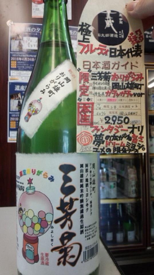 【日本酒】三芳菊 WILD-SIDE 残骸 責めブレンド 無濾過生原酒 限定 27BY_e0173738_9594739.jpg