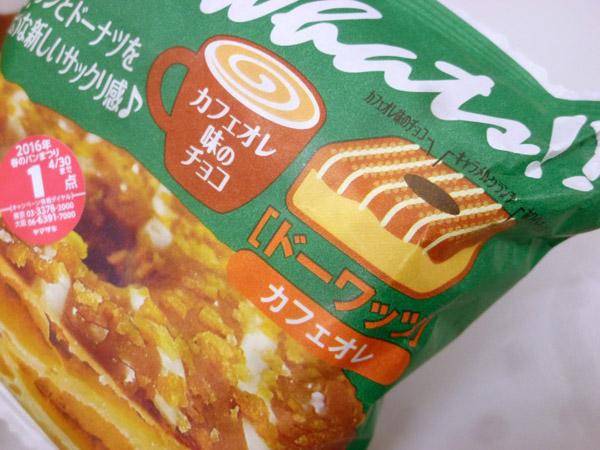 【菓子パン】ドーワッツ カフェオレ@ヤマザキ_c0152767_2057194.jpg