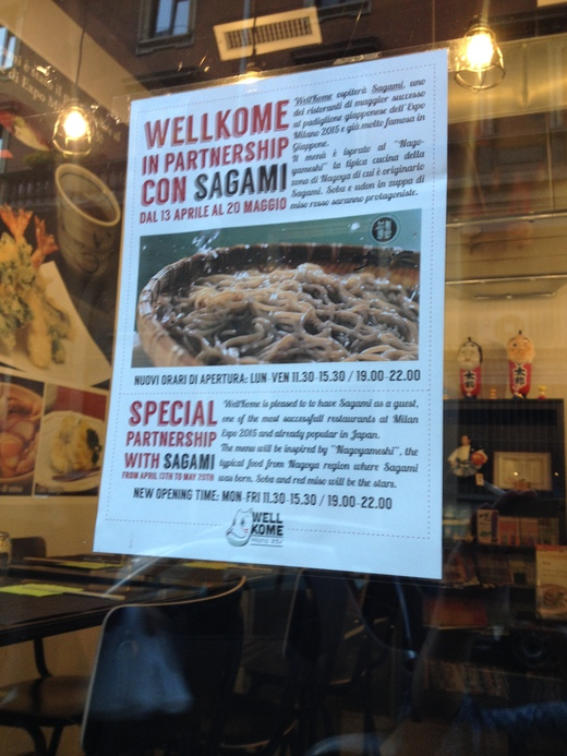 急げ!期間限定サガミのお蕎麦&名古屋めし@ミラノ_a0136671_1294615.jpg