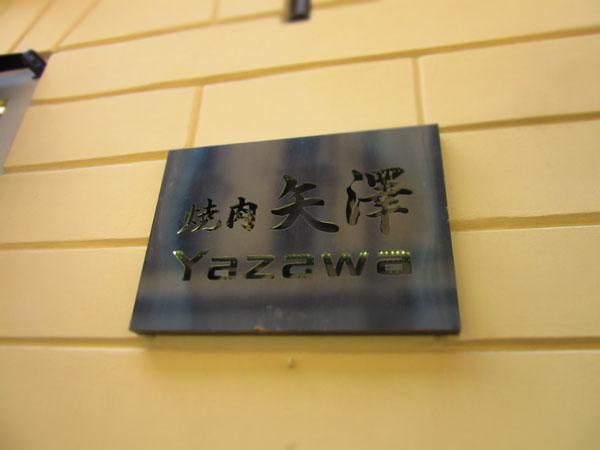 噂に聞いていたミラノの和牛焼き肉@矢澤でランチ★_c0179785_4484024.jpg