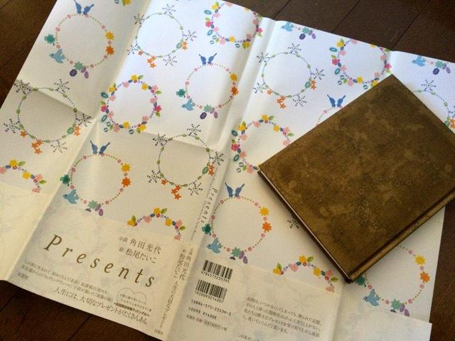 Presents(単行本)初版は、表紙がラッピングペーパーになるという斬新さ(ブックデザインは鈴木成一さん)_d0339885_17101675.jpg