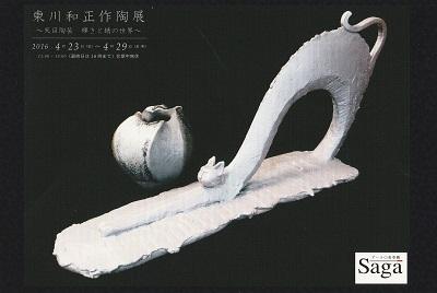 東川和正作陶展_a0131787_14545396.jpg
