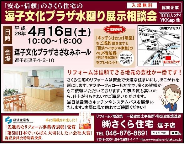 逗子文化プラザ展示相談会のお知らせ_e0190287_1235494.jpg
