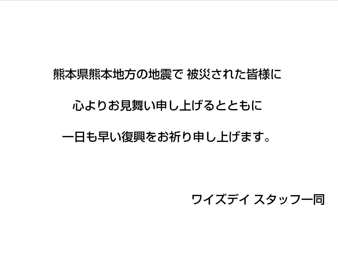 熊本県熊本地方地震_b0210091_09282872.jpg