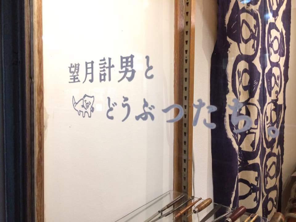 望月計男の回顧展1_f0351305_11392429.jpg
