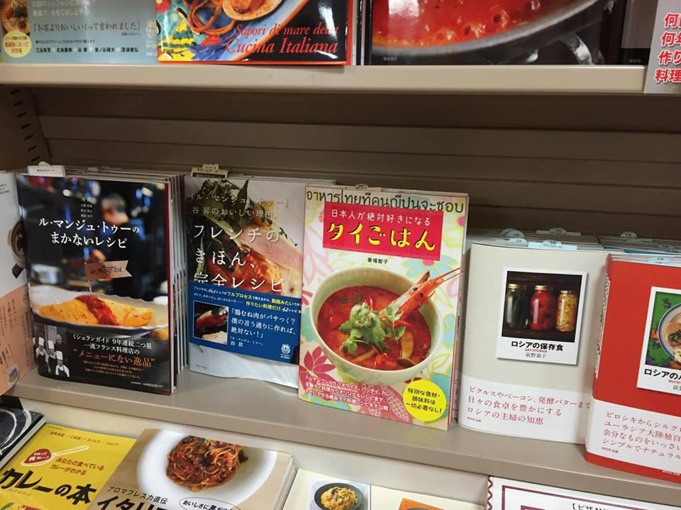 「日本人が絶対好きになるタイご飯」発売されました_e0170128_9343598.jpg