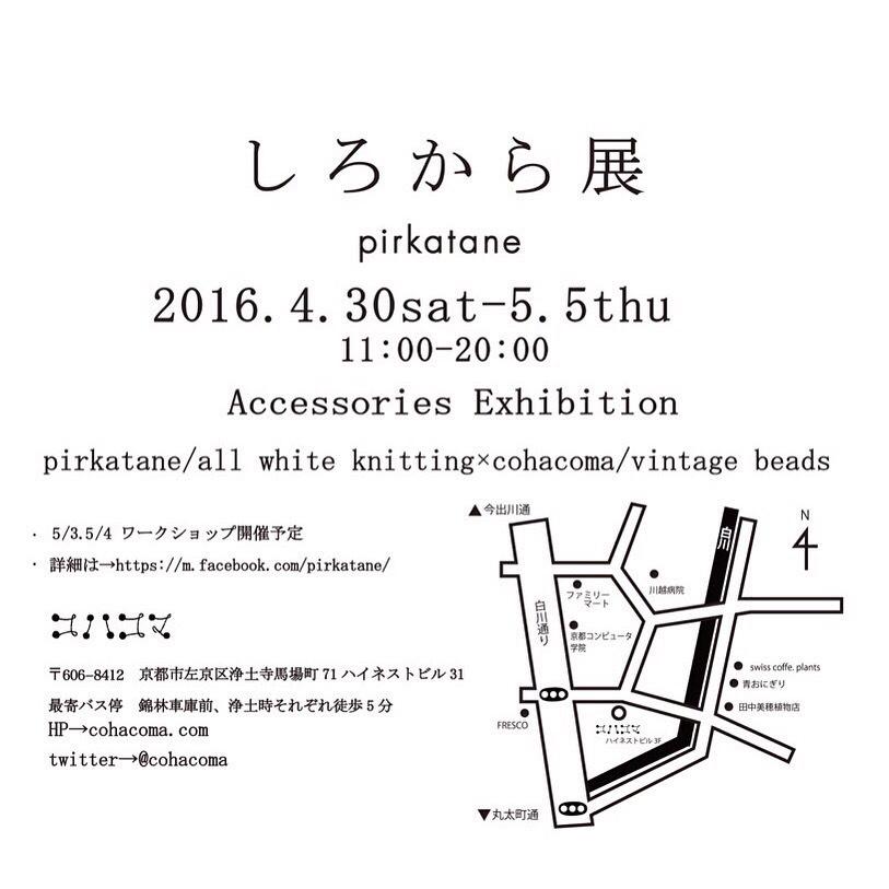 コハコマから個展のお知らせです。_b0113743_17421357.jpg