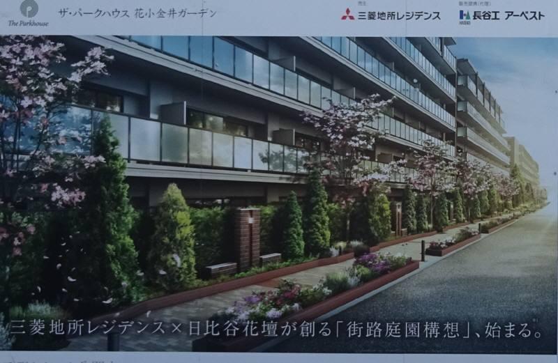 NTT花小金井西社宅跡のマンション開発_f0059673_23300608.jpg