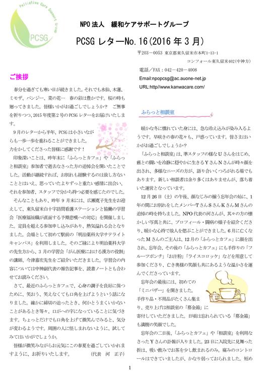 PCSGレター No.16(2016.3 第16号発行)_e0167087_1862983.jpg