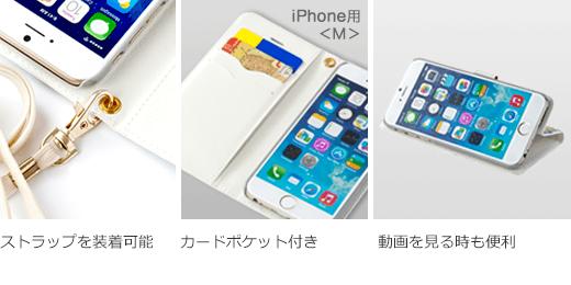 手帳型スマートフォンカバーの素敵なご感想をいただきました☆_f0186787_11135623.png