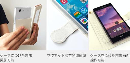 手帳型スマートフォンカバーの素敵なご感想をいただきました☆_f0186787_11143398.png