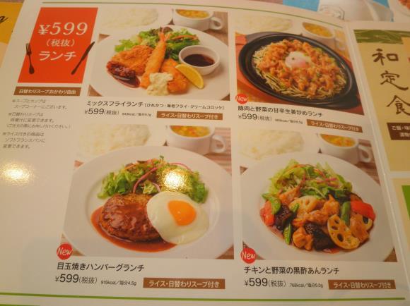Cafeレストラン ガスト    須磨浦公園店_c0118393_12355883.jpg
