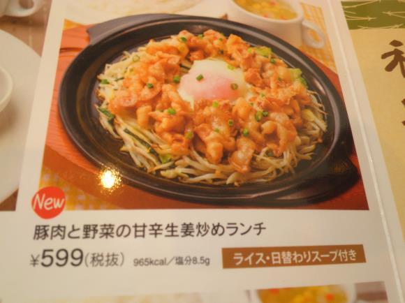 Cafeレストラン ガスト    須磨浦公園店_c0118393_12362514.jpg