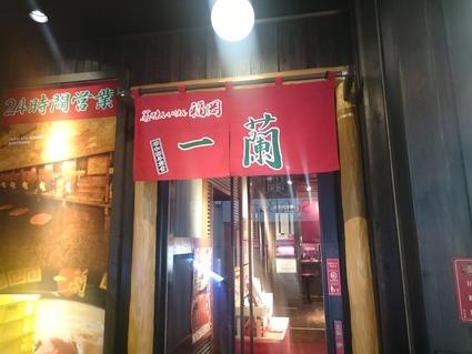 4/15 一蘭川崎店 天然とんこつラーメン+追加ねぎ+替え玉_b0042308_21401669.jpg