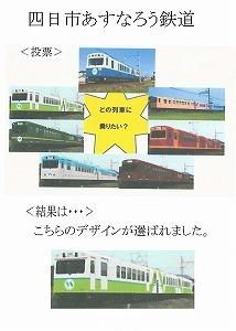 『vol.3092  四日市あすなろう鉄道 新デザイン』_e0040714_02393851.jpg