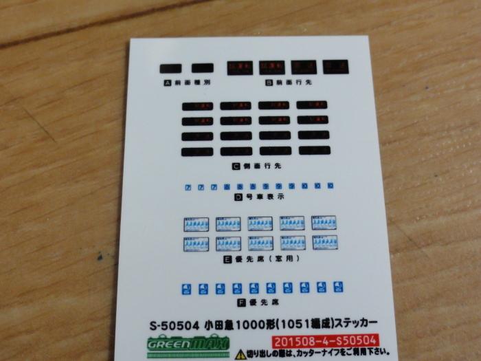 GM小田急1000形1051F入線_a0359818_15020184.jpg