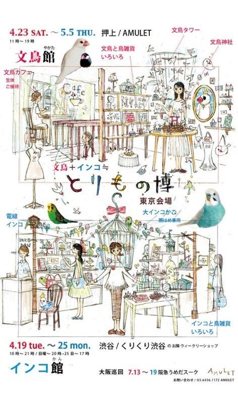 文鳥+インコ≒とりもの博」に参加します@渋谷西武_a0137727_22553350.jpeg