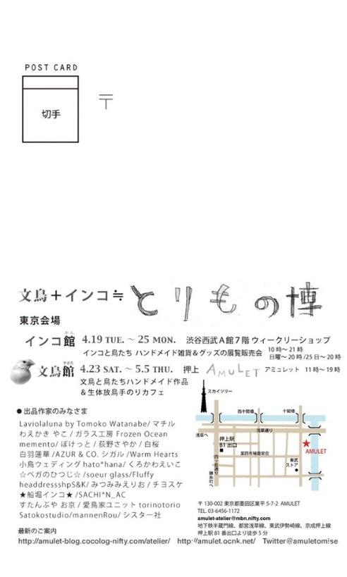 文鳥+インコ≒とりもの博」に参加します@渋谷西武_a0137727_22555385.jpeg