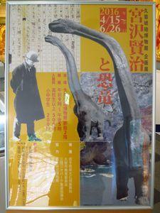 久慈琥珀博物館の企画展が面白い~宮沢賢治と三陸とモシ竜のご縁~_b0206037_09423264.jpg