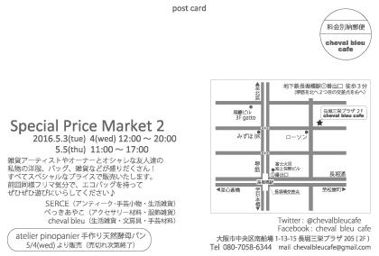 Special Price Market 2_f0022751_21352845.jpg