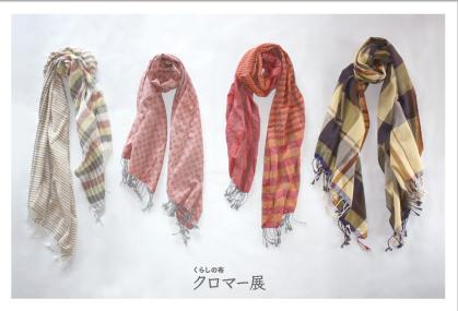 「くらしの布、クロマー展」(ギャラリー布う -神奈川県大磯)_e0142868_11581652.jpg