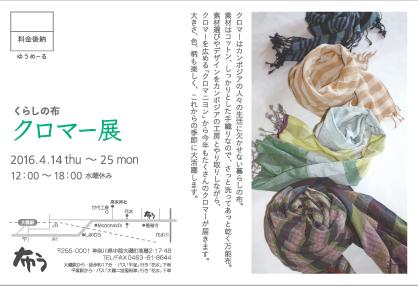 「くらしの布、クロマー展」(ギャラリー布う -神奈川県大磯)_e0142868_1158294.jpg
