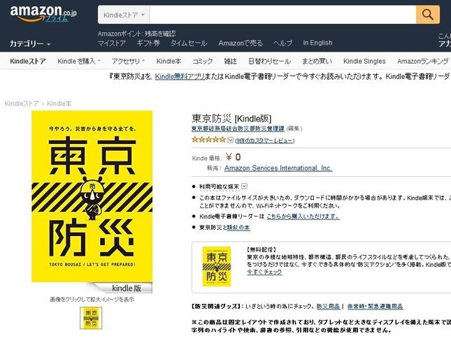 ▼「東京防災」(PDF版)_d0017381_11162788.jpg