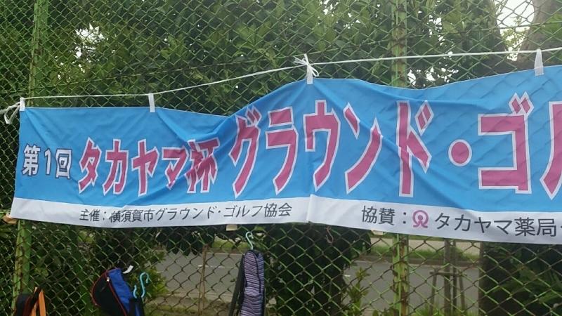 第1回タカヤマ薬局杯 GG グランドゴルフ大会_d0092901_22393862.jpg