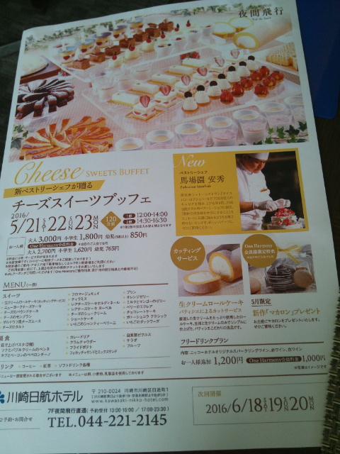川崎日航ホテル 夜間飛行 春のショコラスイーツブッフェ_f0076001_23315449.jpg