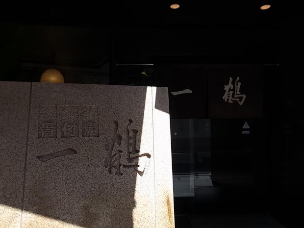 一鶴丸亀本店~浜一食堂@香川県丸亀市浜町_f0197703_11213677.jpg