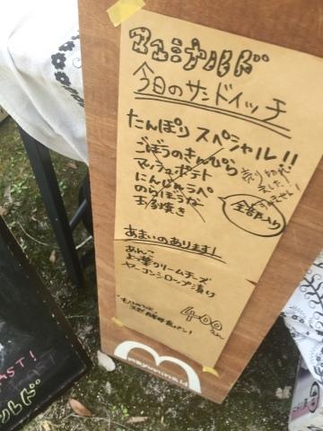 たんぽり荘春祭り2016_e0115904_05052083.jpg