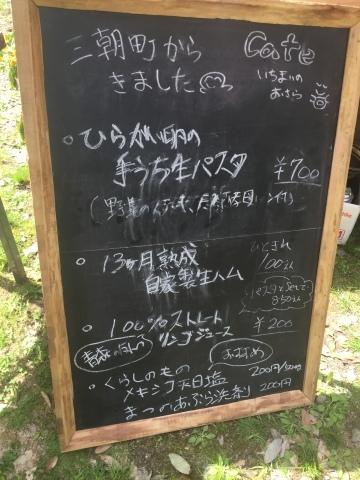 たんぽり荘春祭り2016_e0115904_05270783.jpg
