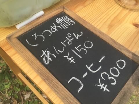 たんぽり荘春祭り2016_e0115904_05571310.jpg