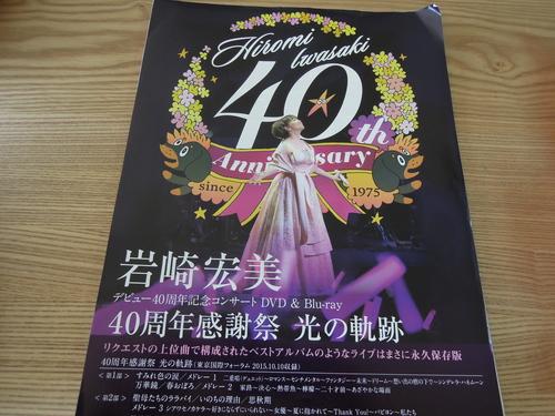 岩崎宏美40周年感謝祭 光の軌跡_e0116211_1005523.jpg
