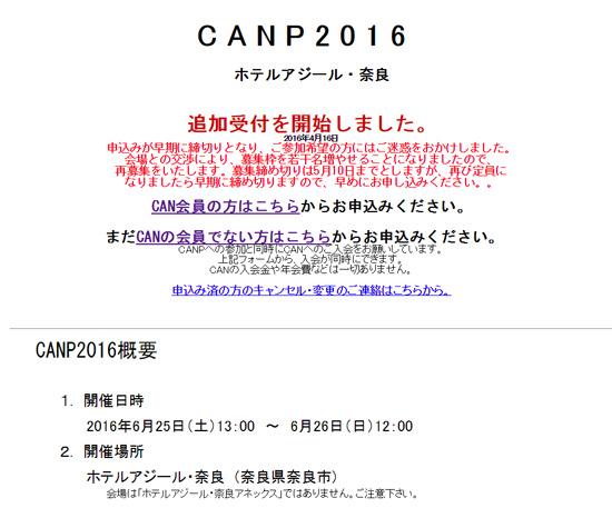 CANP2016 追加募集_c0061727_9331868.jpg