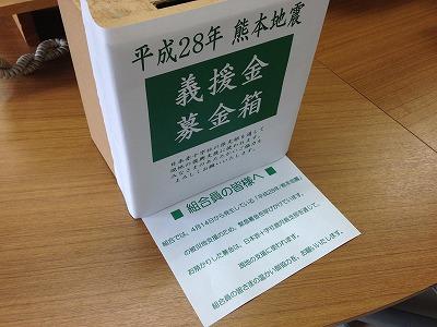 平成28年(2016年)熊本地震のお見舞い  _e0194629_14443795.jpg