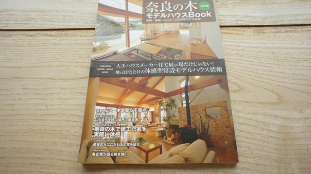 奈良の木 モデルハウスBOOK  京都サロン_e0118652_1844195.jpg