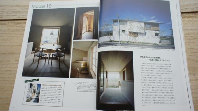 奈良の木 モデルハウスBOOK  京都サロン_e0118652_18461883.jpg