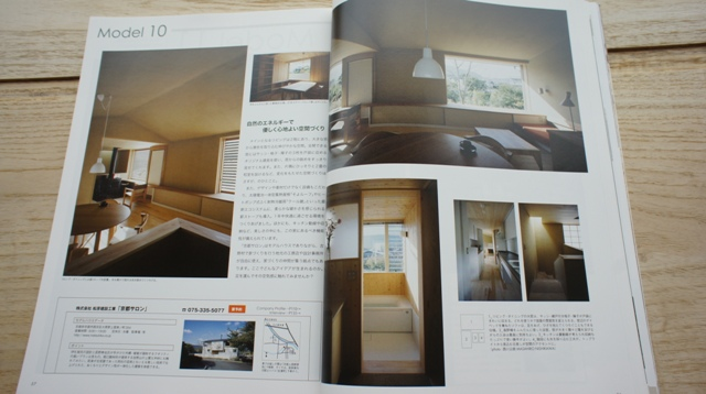 奈良の木 モデルハウスBOOK  京都サロン_e0118652_18463491.jpg