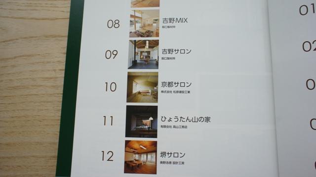 奈良の木 モデルハウスBOOK  京都サロン_e0118652_1846492.jpg