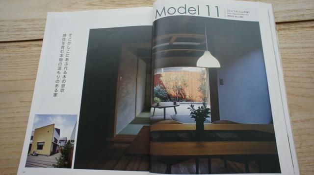 奈良の木 モデルハウスBOOK  東大阪サロン_e0118652_1850472.jpg