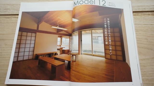 奈良の木 モデルハウスBOOK  堺サロン_e0118652_18533572.jpg