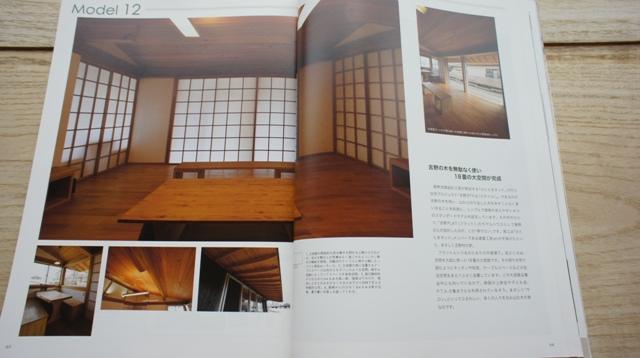 奈良の木 モデルハウスBOOK  堺サロン_e0118652_18534284.jpg