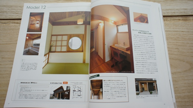 奈良の木 モデルハウスBOOK  堺サロン_e0118652_18534779.jpg