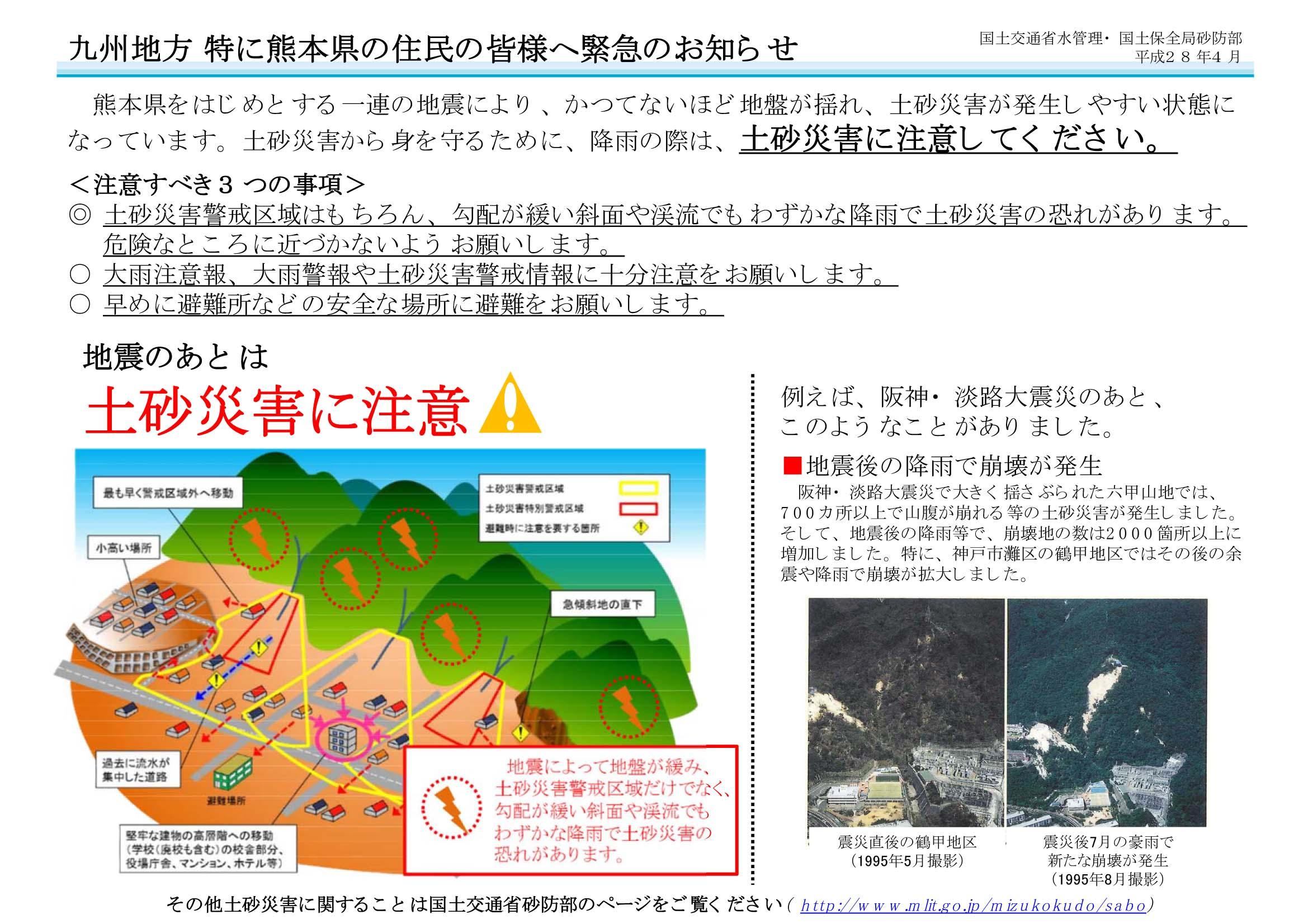 土砂災害警戒区域について_d0061857_19475477.jpg
