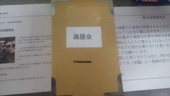 熊本地震義援金_c0343664_17005587.jpg